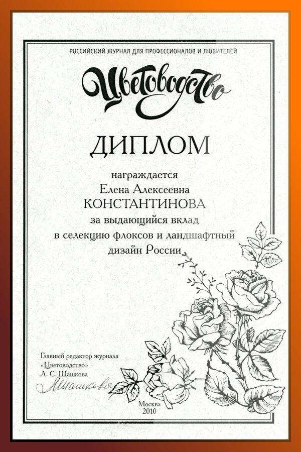 Селекционное хозяйство - диплом журнала Цветоводство
