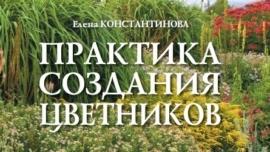 """Книга """"Практика создания цветников"""", второе издание"""